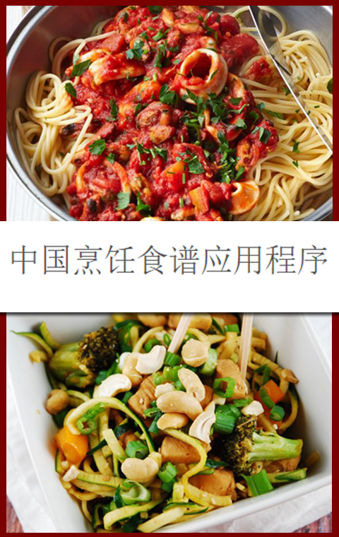 Chinese cooking recipes app android apps on google play chinese cooking recipes app screenshot forumfinder Images