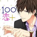 100シーンの恋+ ぜんぶ恋愛・お得にイッキ読み