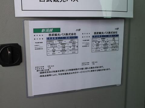 西武観光バス「関越高速バス」大宮・川越~長岡・新潟系統 越後川口SAにて_06