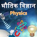 Physics(भौतिक विज्ञान) in Hindi icon