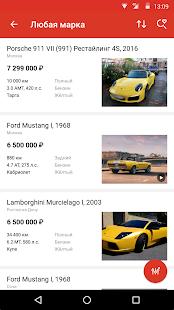 Download Авто.ру: купить и продать авто For PC Windows and Mac apk screenshot 2