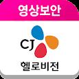 CJ헬로비전 영상보안 icon