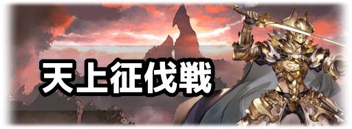 天上征伐戦(風有利)