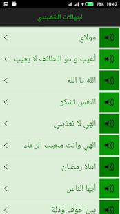 Download ابتهالات وتواشيح الشيخ سيد النقشبندي For PC Windows and Mac apk screenshot 3