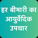 हर बीमारी का आयुर्वेदिक उपचार - Ayurved Treatment icon