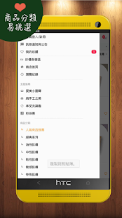 MASAMOR瑪墨爾 手工皂- screenshot thumbnail