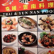 泰之雲泰式料理