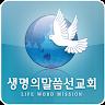 org.jbch.lifeword