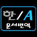 영어문서번역기 (영어번역) icon