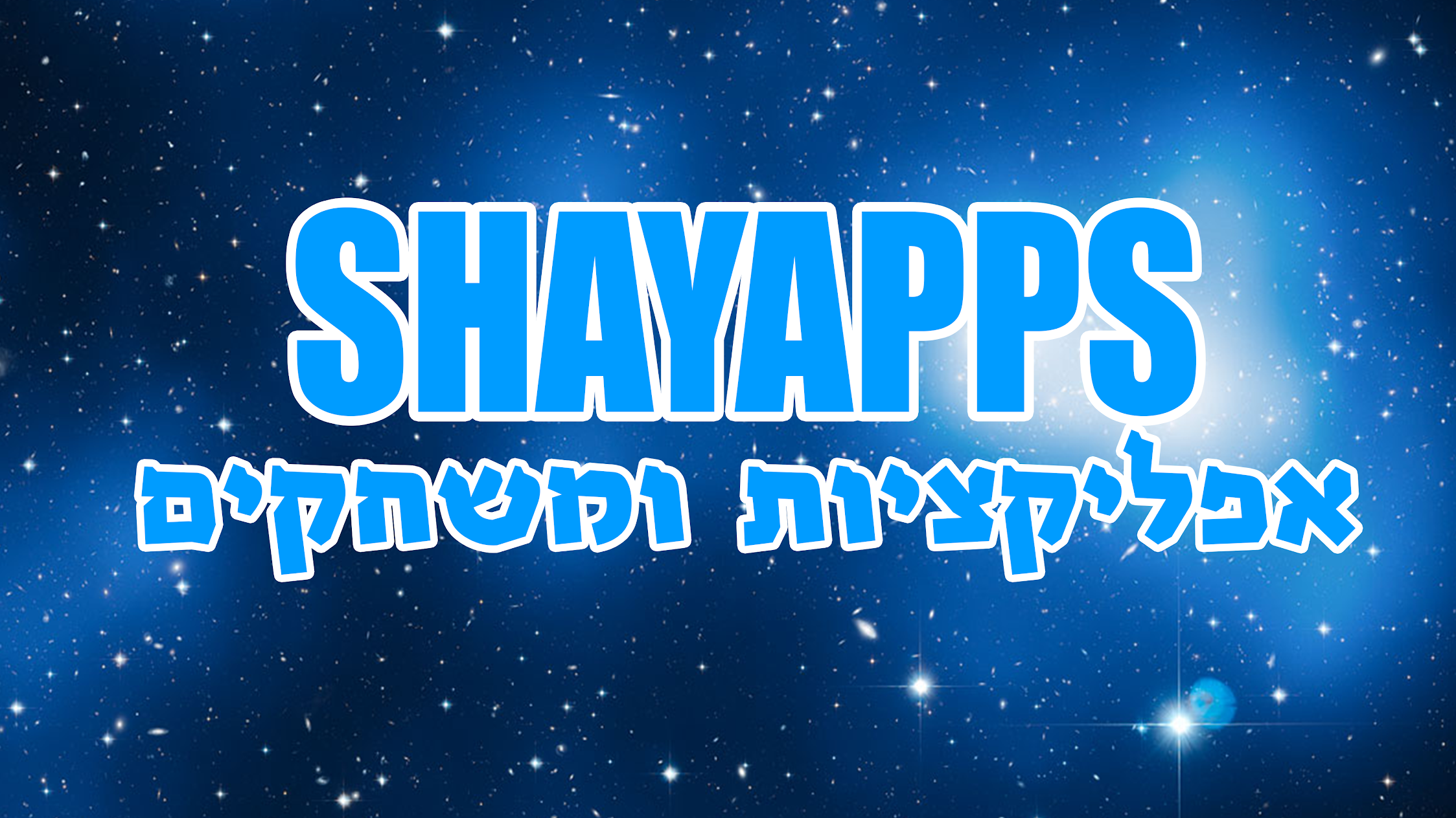 Shayshvartz apps