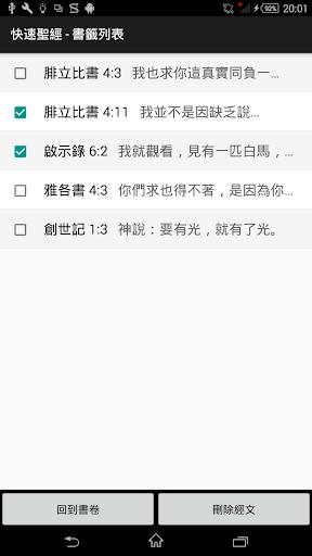 Screenshot for 聖經 - 快速聖經 in Hong Kong Play Store