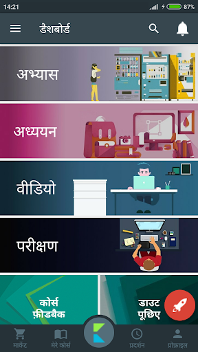 IAS, RAS - Geetanjali Academy screenshot 2