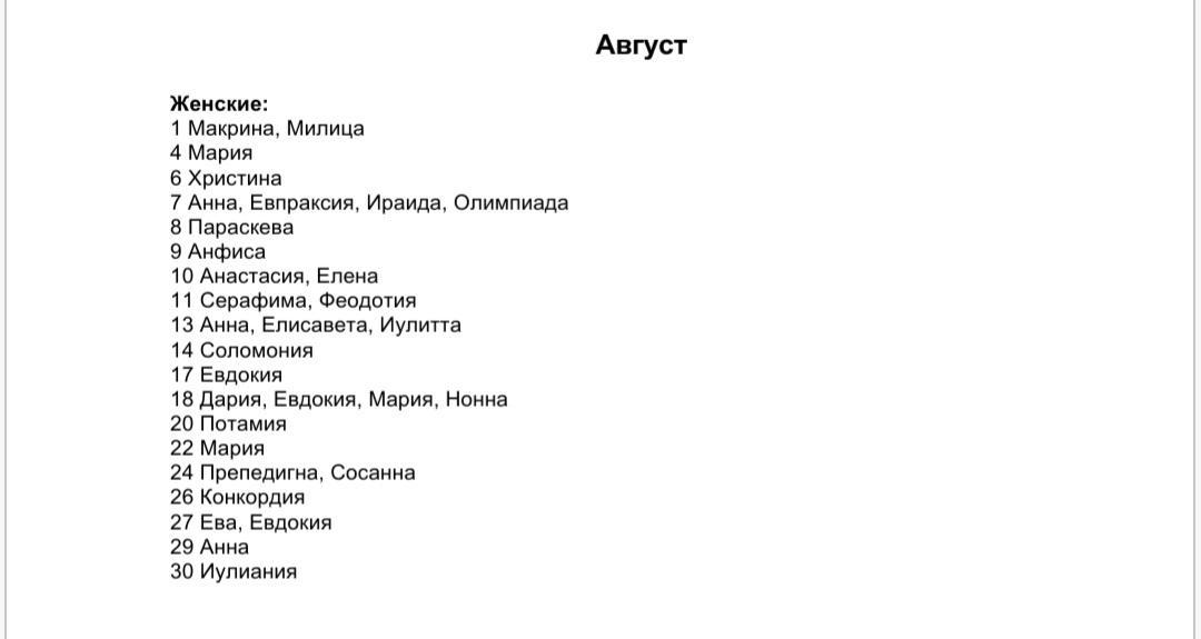 Список женских имен по святцам - август месяц