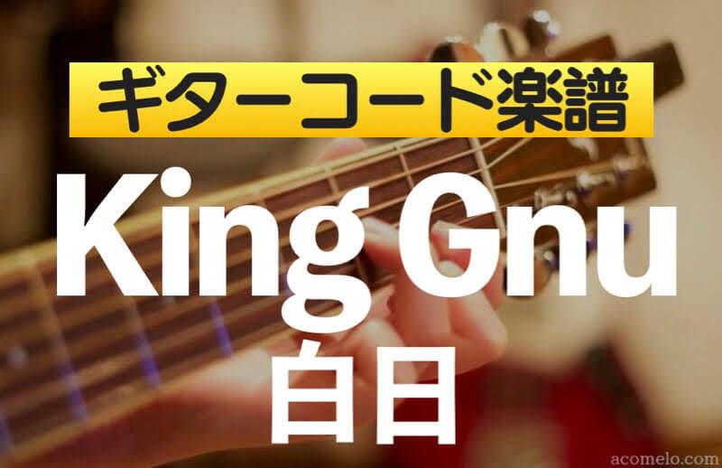 King Gnu「白日」のギターコード楽譜のアイキャッチ画像