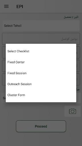 EPI Punjab screenshot 6