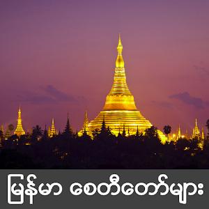 Myanmar casino list