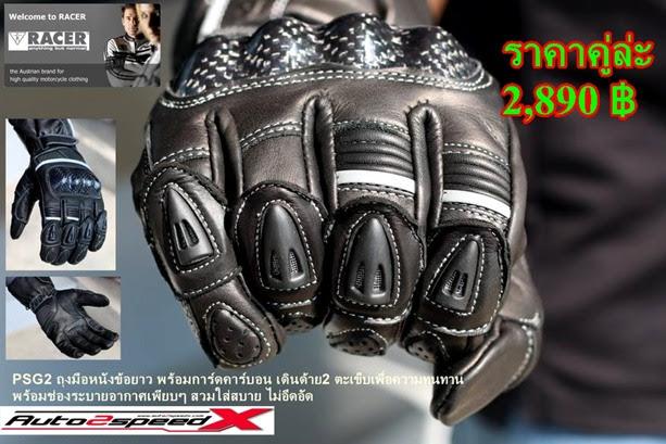 Glove Racer Psg2