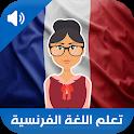 تعلم اللغة الفرنسية بالصوت للمبتدئين icon