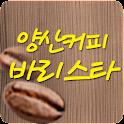 양산커피바리스타 icon