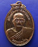 3.เหรียญหลวงพ่อปาน วัดบางนมโค สร้างวัดเขาสพานนาค หลังพระพุทธขี่ไก่ พ.ศ. 2502