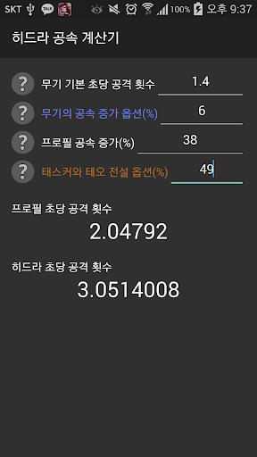 히드라 공속 계산기 - 디아블로 3 용