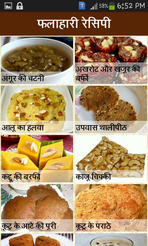 Vratupvas fast recipes hindi android apps on google play vratupvas fast recipes hindi screenshot forumfinder Image collections