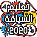 تعليم السياقة بالمغرب - Sya9a Maroc 2020 icon