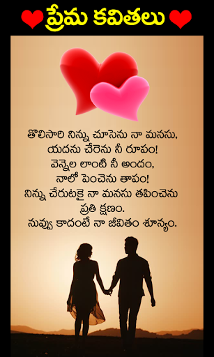 Love Quotes Telugu New 1.0 screenshots 4