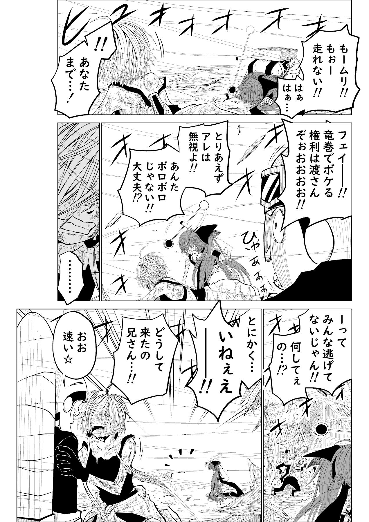 バリアス・サン11_03