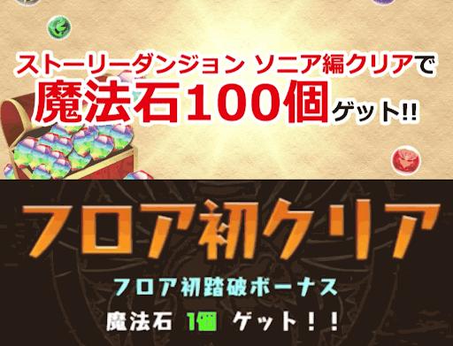 ソニア編-魔法石120個