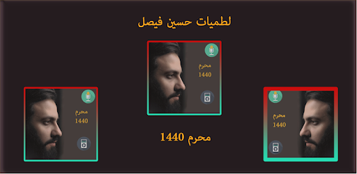 Application of Tumayat Hussein Faisal Muharram 1440