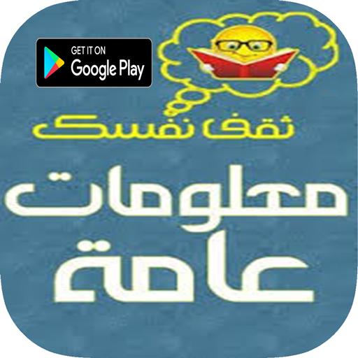 ثقف نفسك:معلومات عامة (app)