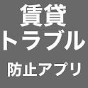 賃貸トラブル防止アプリ PRO icon