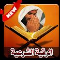 الرقيه الشرعيه الشامله لفك السحر علاج العين والحسد icon