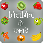 Benefits of Vitamins in Hindi