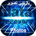 Recover deleted images joke icon
