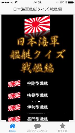 日本海軍艦艇クイズ 戦艦編