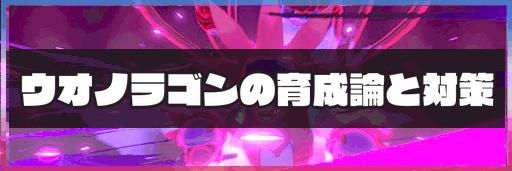 厳選 ポケモン ウオノラゴン 剣 盾