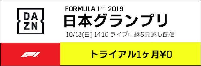 DAZN F1日本GPキャンペーン
