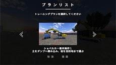 重機でGo -ショベルカーPLUS-のおすすめ画像1