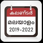Malayalam Calendar 4 Years