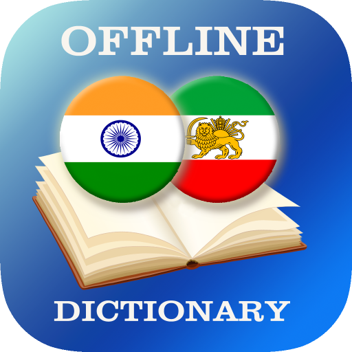 Hindi-Persian Dictionary