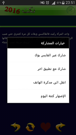 نكت مغربية 2016 Nokat Modhika Apk Download Apkpure Co