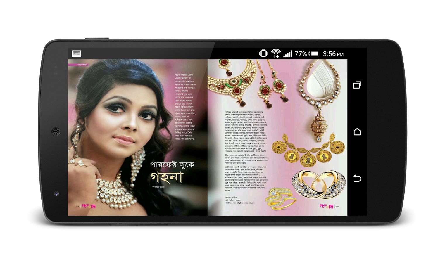 Look @ Me Magazine- screenshot