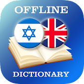Hebrew-English Dictionary