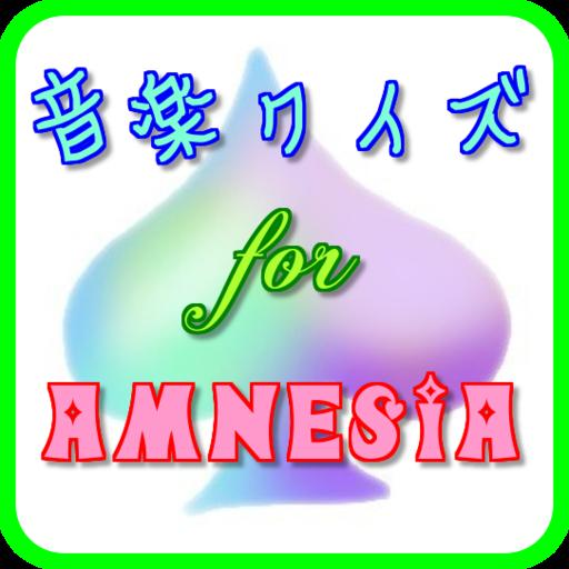 娱乐の音楽クイズforAMNESIAアムネシアオトメイト無料アプリ LOGO-記事Game
