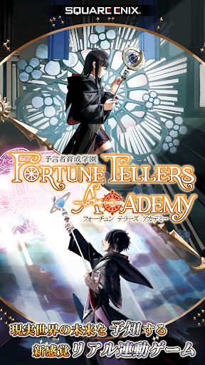 無料益智Appの予言者育成学園Fortune Tellers Academy|記事Game