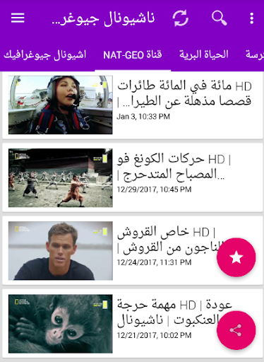 ناشيونال جيوغرافيك ابو ظبي أفلام وثائقية كاملة 1.0 screenshots 8