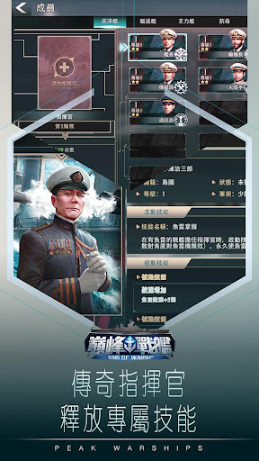 u5dd4u5cf0u6230u8266uff1au9032u64cau7684u822au6bcd  gameplay | by HackJr.Pw 17
