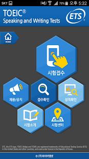 YBM NET-토익, 토익S&W - náhled